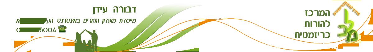 דבורה עידן – המרכז להורות כריזמטית